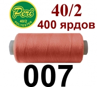 40s/2 Нитки штапельный полиэстер Peri ПОЛ-(007)400яр