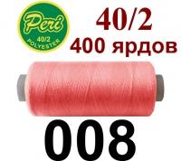 40s/2 Нитки штапельный полиэстер Peri ПОЛ-(008)400яр