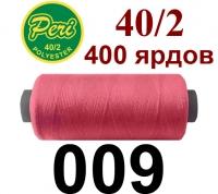 40s/2 Нитки штапельный полиэстер Peri ПОЛ-(009)400яр