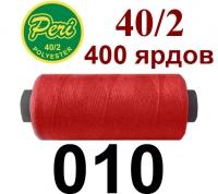 40s/2 Нитки штапельный полиэстер Peri ПОЛ-(010)400яр