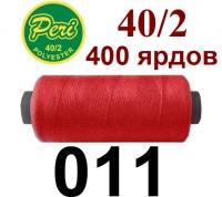 40s/2 Нитки штапельный полиэстер Peri ПОЛ-(011)400яр