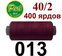 40s/2 Нитки штапельный полиэстер Peri ПОЛ-(013)400яр