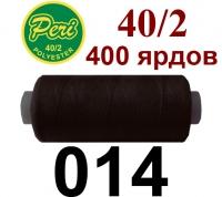 40s/2 Нитки штапельный полиэстер Peri ПОЛ-(014)400яр