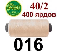 40s/2 Нитки штапельный полиэстер Peri ПОЛ-(016)400яр