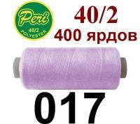 40s/2 Нитки штапельный полиэстер Peri ПОЛ-(017)400яр