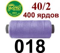 40s/2 Нитки штапельный полиэстер Peri ПОЛ-(018)400яр