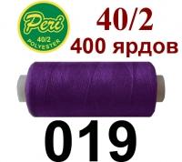 40s/2 Нитки штапельный полиэстер Peri ПОЛ-(019)400яр