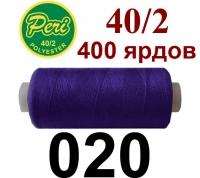 40s/2 Нитки штапельный полиэстер Peri ПОЛ-(020)400яр