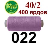 40s/2 Нитки штапельный полиэстер Peri ПОЛ-(022)400яр