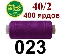 40s/2 Нитки штапельный полиэстер Peri ПОЛ-(023)400яр