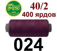 40s/2 Нитки штапельный полиэстер Peri ПОЛ-(024)400яр