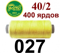 40s/2 Нитки штапельный полиэстер Peri ПОЛ-(027)400яр