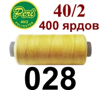 40s/2 Нитки штапельный полиэстер Peri ПОЛ-(028)400яр