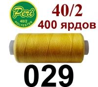 40s/2 Нитки штапельный полиэстер Peri ПОЛ-(029)400яр