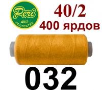 40s/2 Нитки штапельный полиэстер Peri ПОЛ-(032)400яр