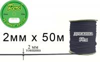 РШ(2)-116 Резинка круглая (шляпная) Peri 2 мм, 1 бобина