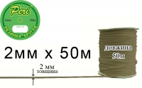 РШ(2)-265 Резинка круглая (шляпная) Peri 2 мм, 1 бобина