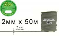 РШ(2)-042 Резинка круглая (шляпная) Peri 2 мм, 1 бобина