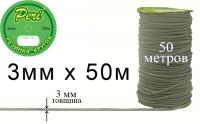 РШ(3)-042 Резинка круглая (шляпная) Peri 3 мм, 1 бобина