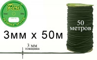 РШ(3)-092 Резинка круглая (шляпная) Peri 3 мм, 1 бобина