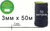 РШ(3)-116 Резинка круглая (шляпная) Peri 3 мм, 1 бобина