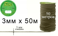 РШ(3)-265 Резинка круглая (шляпная) Peri 3 мм, 1 бобина