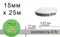 Лента эластичная тонкая 15 мм Peri ЛЕТ(15)/4.5г-белая