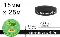 Лента эластичная тонкая 15 мм Peri ЛЕТ(15)/4.5г-черная