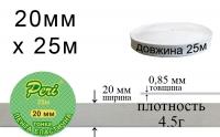 Лента эластичная тонкая 20 мм Peri ЛЕТ(20)/4.5г-белая