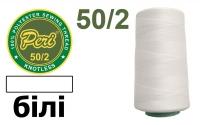 50s/2 Нитки штапельный полиэстер Peri ПОЛ50/2-wt