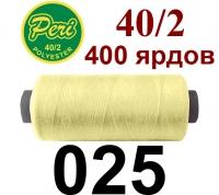 40s/2 Нитки штапельный полиэстер Peri ПОЛ-(025)400яр