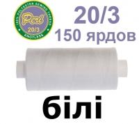 20s/3 Нитки штапельный полиэстер Peri ПОЛ20.3-(white)150яр