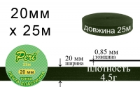 Лента эластичная тонкая 20 мм Peri ЛЕТ(20)/4.5г-092