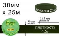 Лента эластичная тонкая 30 мм Peri ЛЕТ(30)/4.5г-092