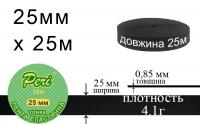 Лента эластичная тонкая 25 мм Peri ЛЕТ(25)/4.1г-черная