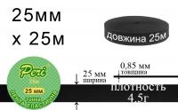 Лента эластичная тонкая 25 мм Peri ЛЕТ(25)/4.5г-черная
