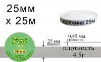 Лента эластичная тонкая 25 мм Peri ЛЕТ(25)/4.5г-белая