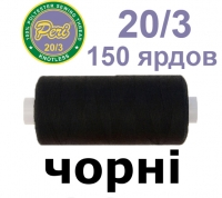 20s/3 Нитки штапельный полиэстер Peri ПОЛ20.3-(black)150яр