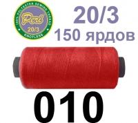 20s/3 Нитки штапельный полиэстер Peri ПОЛ20.3-(010)150яр