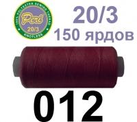 20s/3 Нитки штапельный полиэстер Peri ПОЛ20.3-(012)150яр