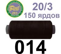 20s/3 Нитки штапельный полиэстер Peri ПОЛ20.3-(014)150яр