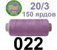 20s/3 Нитки штапельный полиэстер Peri ПОЛ20.3-(022)150яр