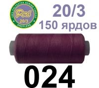 20s/3 Нитки штапельный полиэстер Peri ПОЛ20.3-(024)150яр