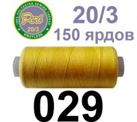 20s/3 Нитки штапельный полиэстер Peri ПОЛ20.3-(029)150яр