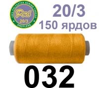 20s/3 Нитки штапельный полиэстер Peri ПОЛ20.3-(032)150яр