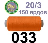 20s/3 Нитки штапельный полиэстер Peri ПОЛ20.3-(033)150яр