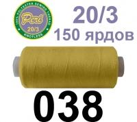 20s/3 Нитки штапельный полиэстер Peri ПОЛ20.3-(038)150яр