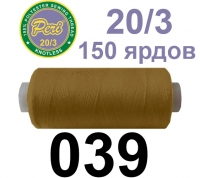 20s/3 Нитки штапельный полиэстер Peri ПОЛ20.3-(039)150яр