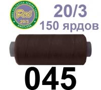 20s/3 Нитки штапельный полиэстер Peri ПОЛ20.3-(045)150яр