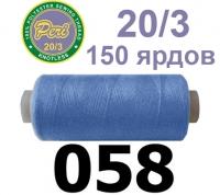 20s/3 Нитки штапельный полиэстер Peri ПОЛ20.3-(058)150яр